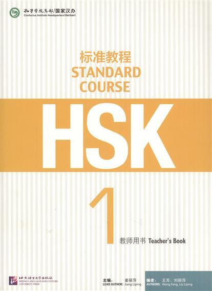 Jiang Liping HSK Standard Course 1 - Teacher's book/ Стандартный курс подготовки к HSK, уровень 1 - Книга для учителя (книга на китайском языке) jiang liping hsk standard course 4b teacher s book стандартный курс подготовки к hsk уровень 4b книга для учителя