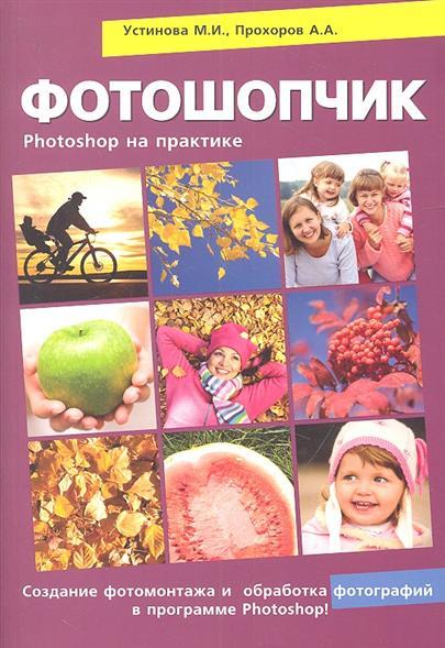 Фотошопчик. Photoshop на практике! Создание фотомонтажа и обработка фотографий