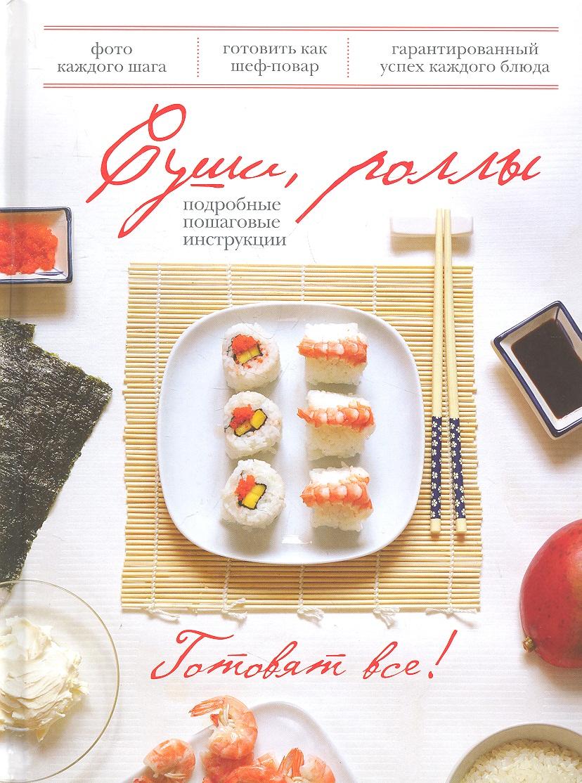 Суши, роллы. Подробные пошаговые инструкции