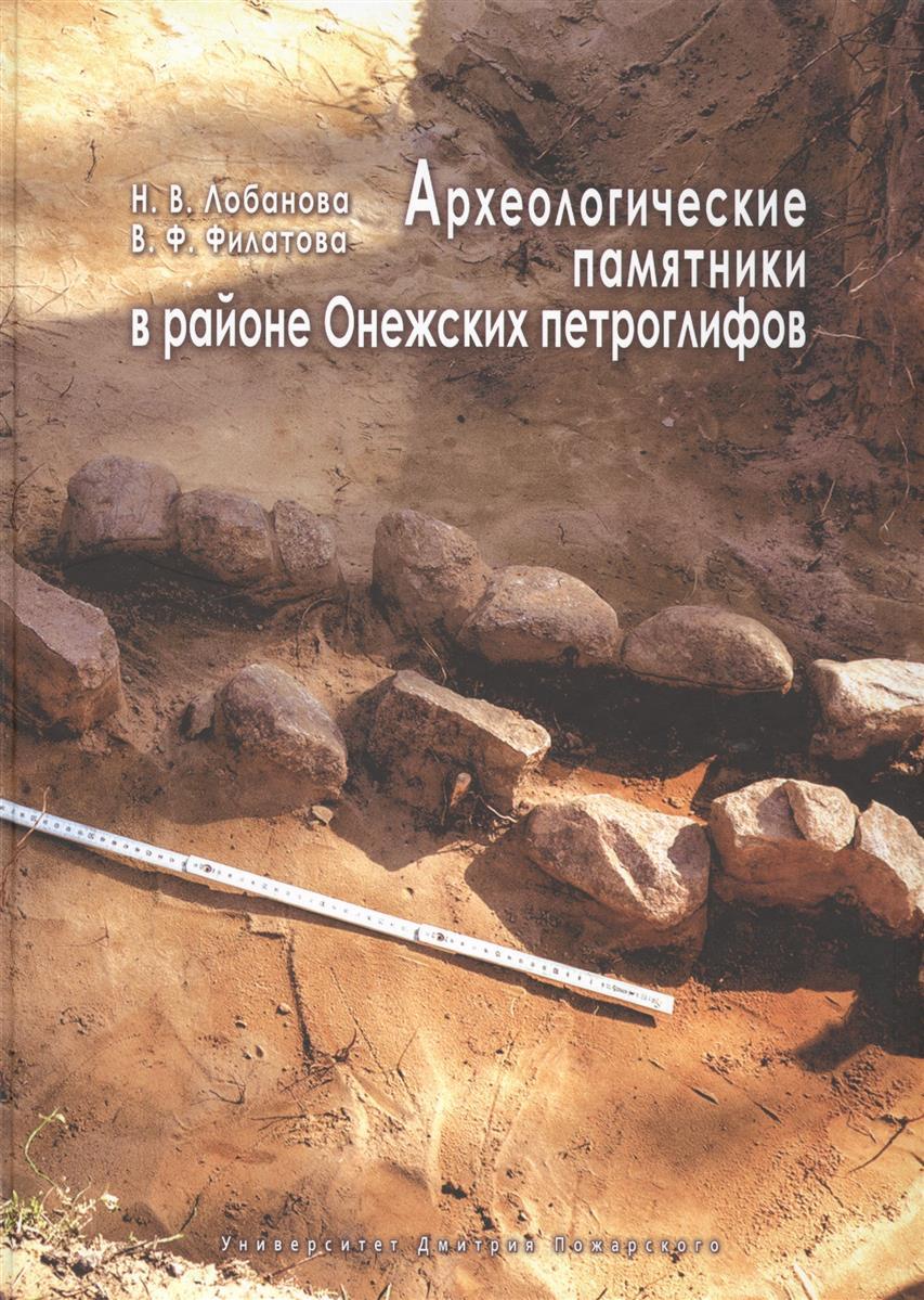 Лобаноа Н., Филатоа . Археологические памятники Онежских петроглифо