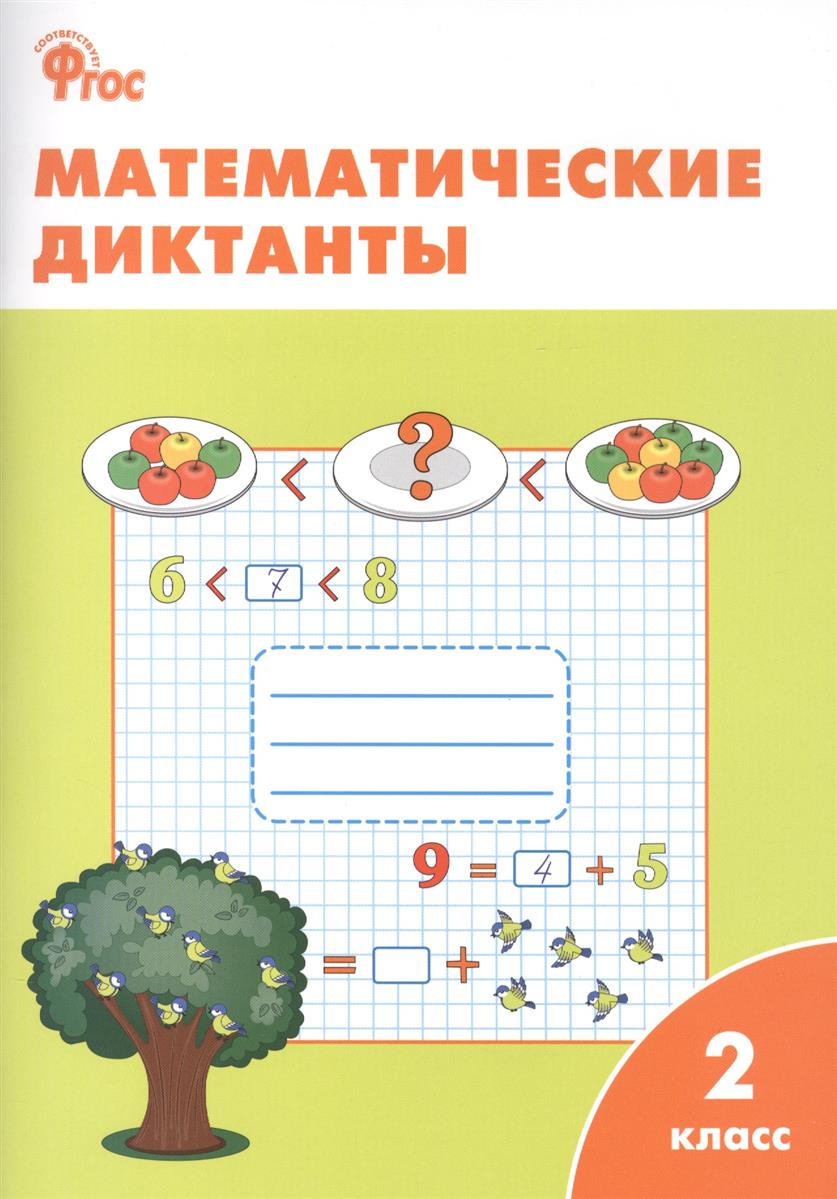 Математические диктанты. 2 класс.