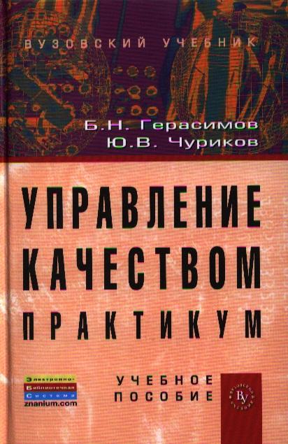 Герасимов Б., Чуриков Ю. Управление качеством. Практикум. Учебник ашмарина с герасимов б управление изменениями