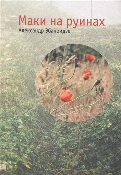 Эбаноидзе А. Маки на руинах жуков д войны на руинах ссср