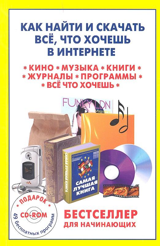 Матвиенко Ю. Как найти и скачать все, что хочешь в Интернете: кино, музыку, книги, журналы, программы / (+2CD) модель автомобиля 1 18 motormax audi tt coupe