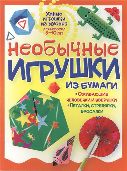 Гагарина Г. Необычные игрушки из бумаги