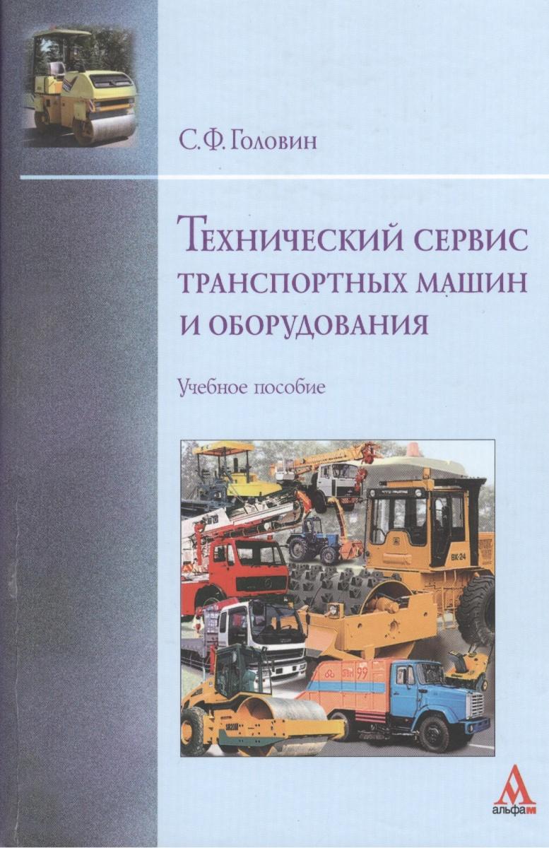 Головин С. Технический сервис транспортных машин и оборудования. Учебное пособие