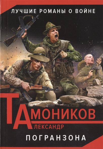 Тамоников А. Погранзона тамоников а упреждающая акция