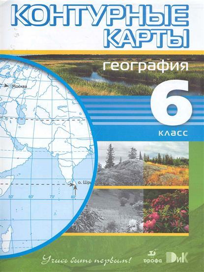 Контурные карты География 6 кл