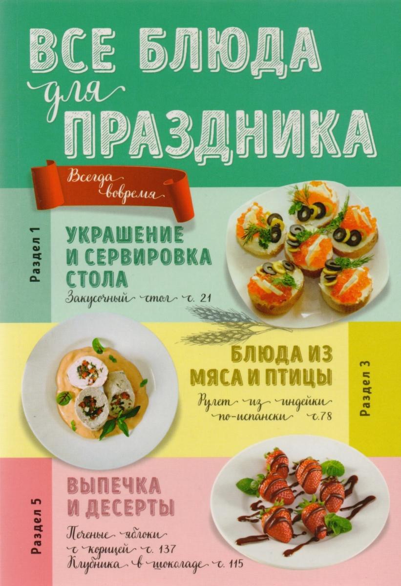 Левашева Е. (ред.) Все блюда для праздника левашева е ред блюда русской кухни