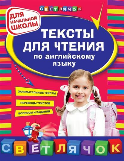 Тексты для чтения по английскому языку. Для начальной школы