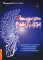 Ермураки Н. Ангельские РЭЙ-КИ ангельские практики