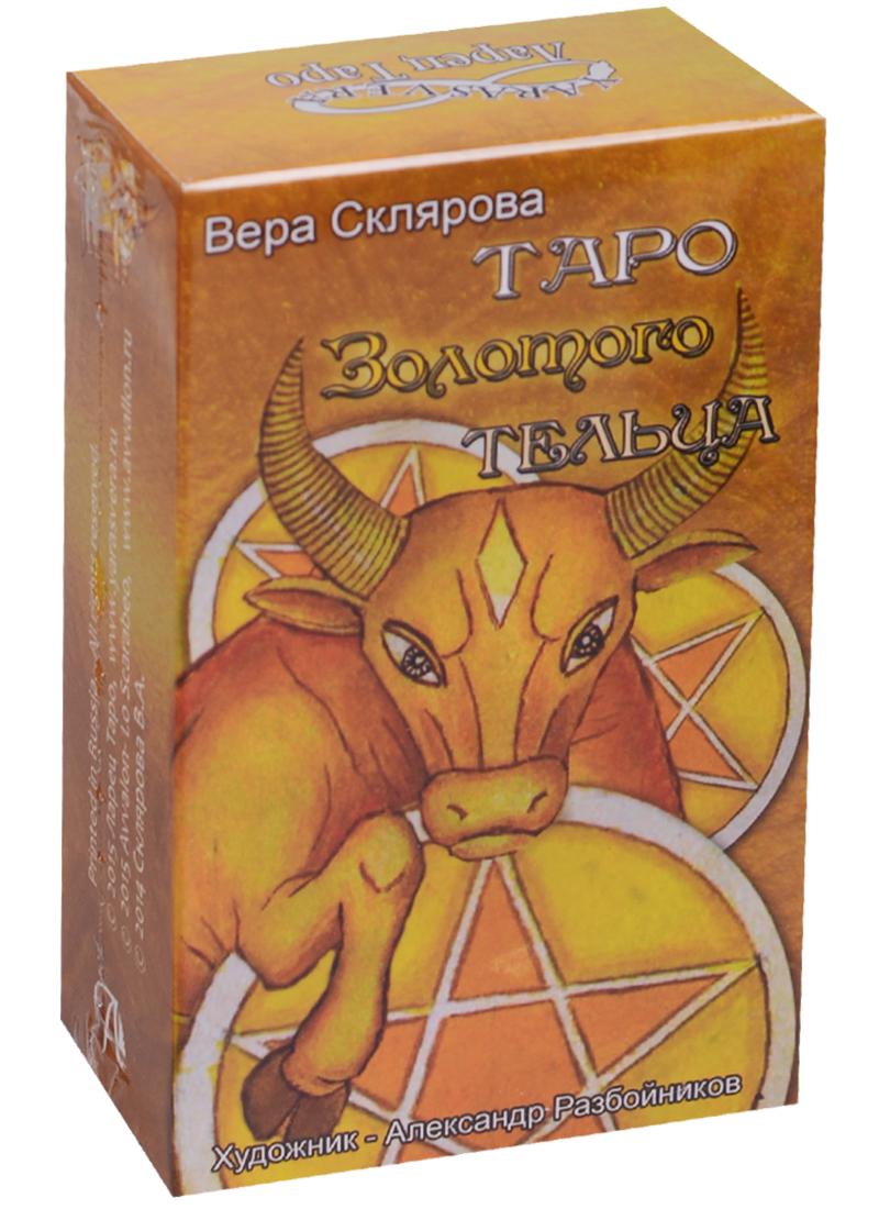 Склярова В. Таро Золотого тельца (руководство + карты) таро бесконечности руководство и карты