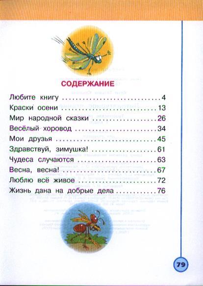 Учебник Литература 2 Класс Т.ю.котик