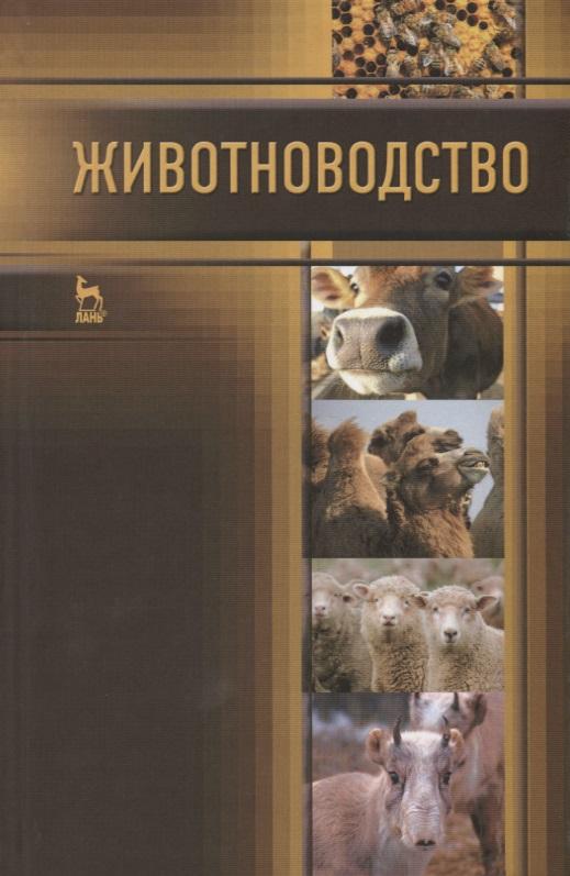 Родионов Г., Арилов А., Арылов Ю. и др. Животноводство. Учебник