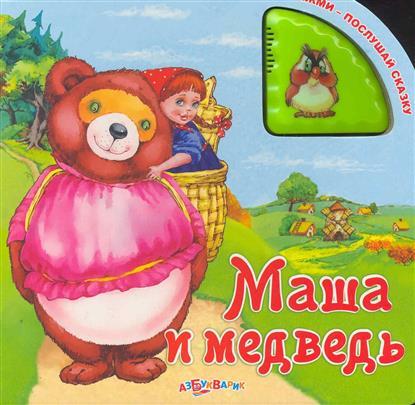 Лазаревич И.: Маша и медведь