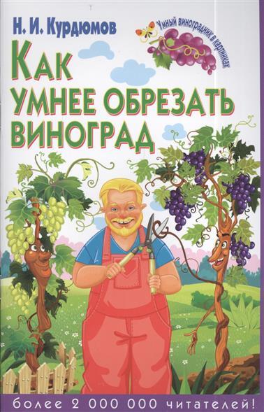 Как умнее обрезать виноград