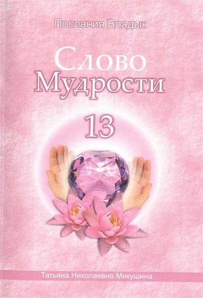 Микушина Т. Слово Мудрости 13. Декабрь 2010 г. - январь 2011 г.