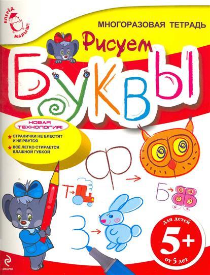 Рисуем буквы Многоразовая тетрадь