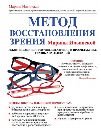 Ильинска М. Метод восстановления зрения Марины Ильинской. Рекомендации по улучшению зрения и профилактике глазных заболеваний