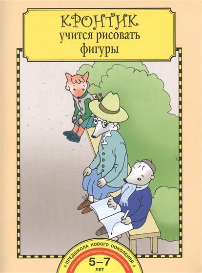 Кронтик учится рисовать фигуры. Тетрадь для работы взрослых с детьми 5-7 лет (3 изд)