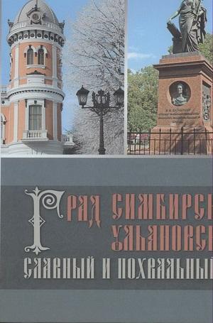 Град Симбирск. Ульяновск славный и похвальный