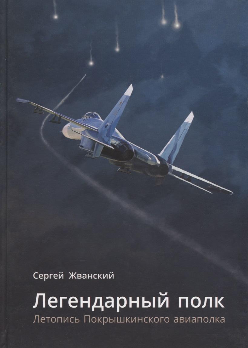 Жванский С. Легендарный полк. Летопись Покрышкинского авиаполка