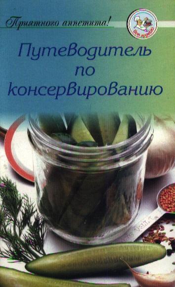 Путеводитель по соленьям и домашнему консервированию