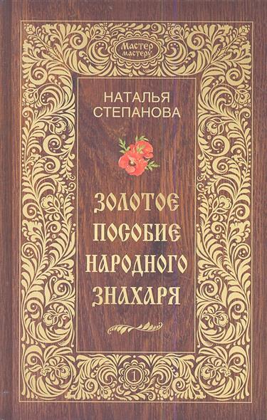 Золотое пособие народного знахаря. Книга 1