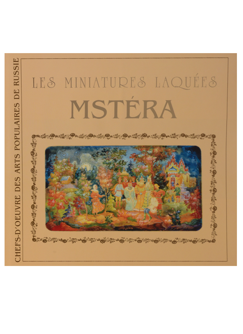 Les Miniatures Laquees. Mstera