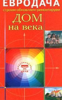 Мастеровой С. (сост.) Дом на века мастеровой с сост камины