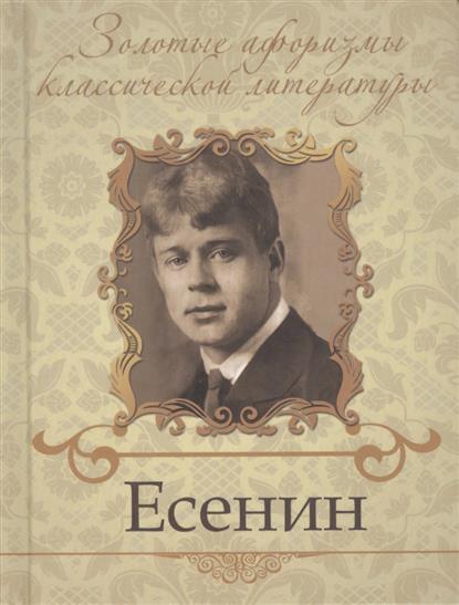 Мур Э. (сост.) Есенин Сергей Александрович