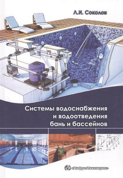 Системы водоснабжения и водоотведения бань и бассейнов