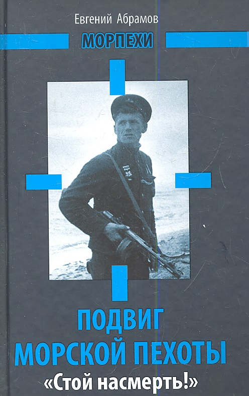 Абрамов Е. Подвиг морской пехоты Стой насмерть!