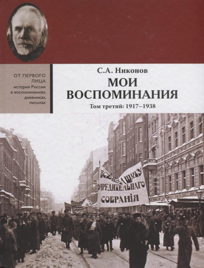 Никонов С. Мои воспоминания. В 3 томах. Том третий 1917 - 1938 капица с мои воспоминания