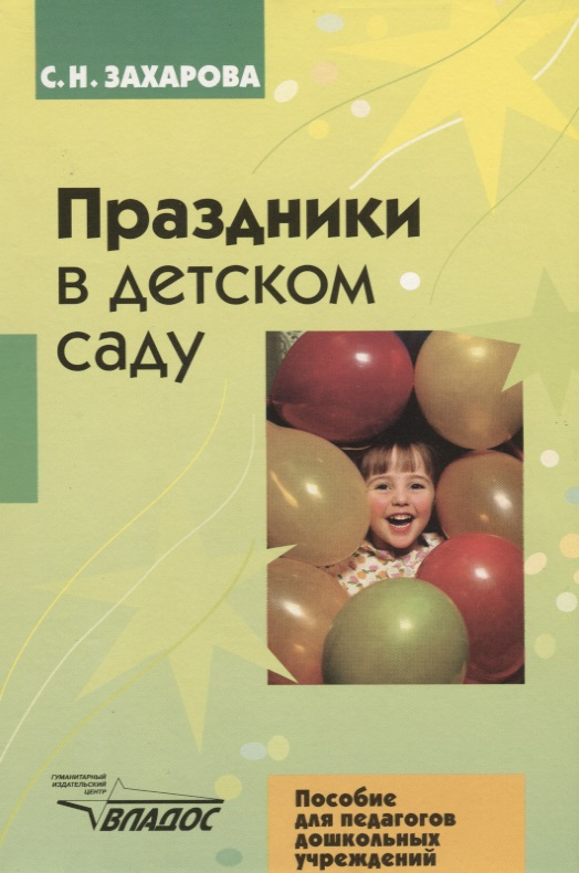 Захарова С. Праздники в детском саду консультирование родителей в детском саду возрастные особенности детей