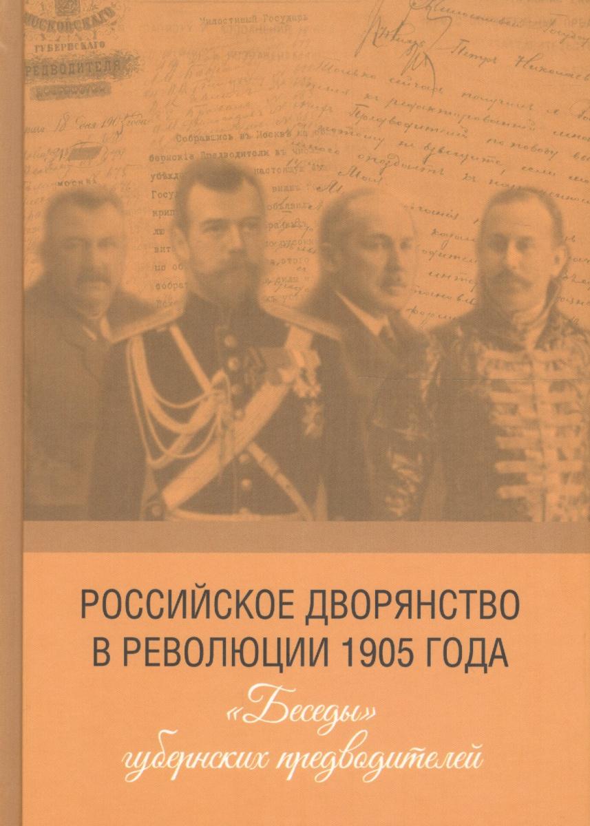 """Российское дворянство в революции 1905 года. """"Беседы"""" губернских предводителей"""