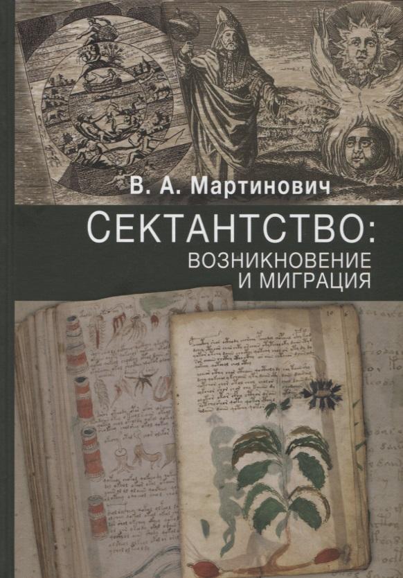 Мартинович В. Сектантство: возникновение и миграция глущенко г пономарев в миграция и развитие