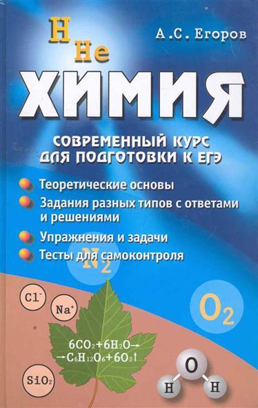 Химия Современный курс для подготовки к ЕГЭ