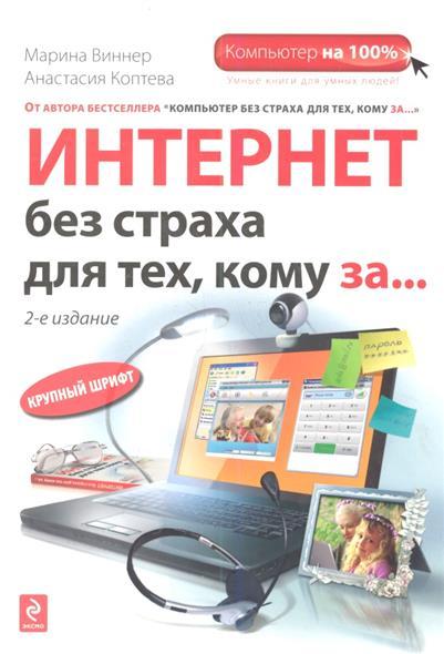 Виннер М., Коптева А. Интернет без страха для тех, кому за… 2-е издание виннер м ноутбук без страха для тех кому за… dvd 2 е издание