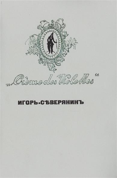 Северянин И. Creme des Violettes. Репринтное издание книги 1919 года les violettes 02