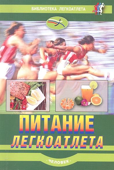 Питание легкоатлета