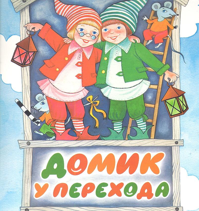 Усачев А. КВ Домик у перехода