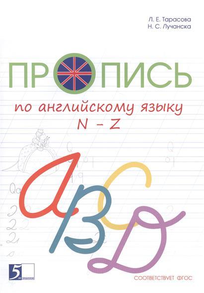 Пропись по английскому языку от N до Z