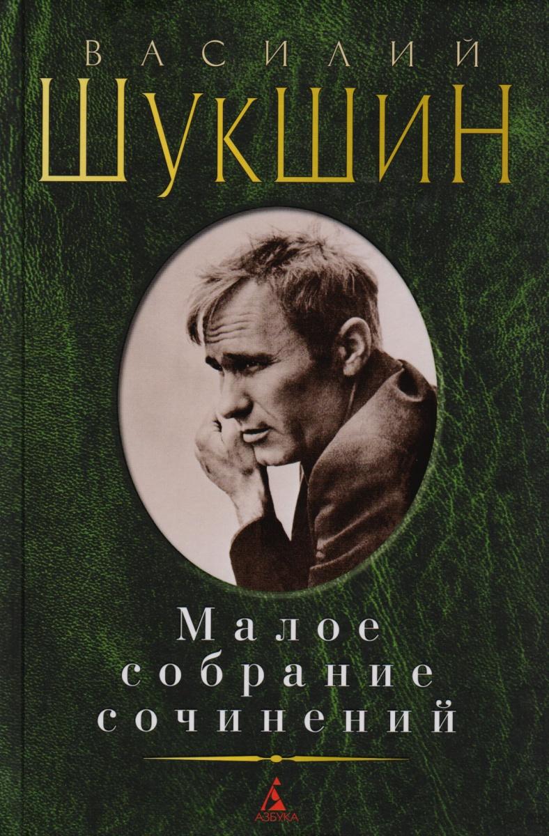 Шукшин В. Василий Шукшин. Малое собрание сочинений