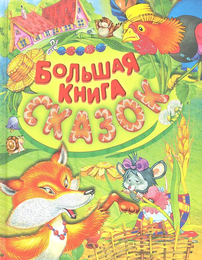 Кузьмин С. (сост.) Большая книга сказок кузьмин с сост шарики