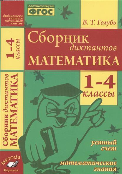 Математика. Сборник диктантов. 1-4 классы