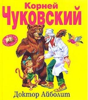 Чуковский К. Доктор Айболит айболит чуковский к и