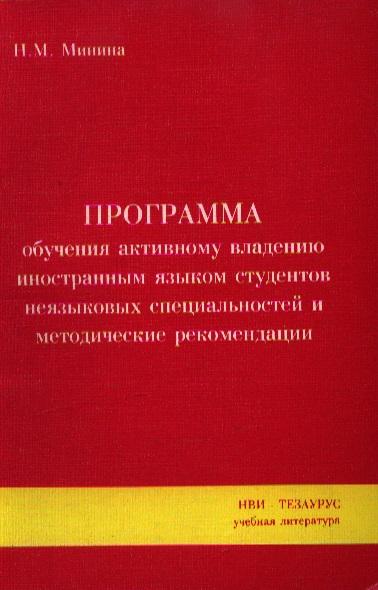 Программа обучения активному владению иностранным языком студентов…