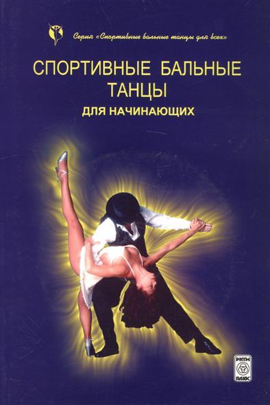 Спортивные бальные танцы для начинающих (+CD)