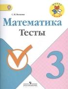 Математика. 3 класс. Тесты. Учебное пособие для общеобразовательных организаций